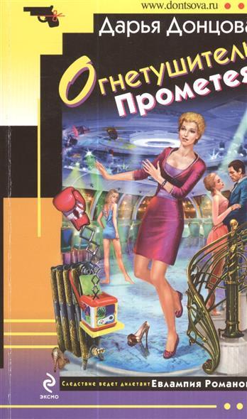 Донцова Д. Огнетушитель Прометея огнетушитель иней оу 2 все