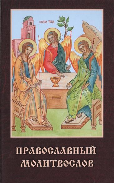 Чугунов В. (сост.) Православный молитвослов православный толковый молитвослов