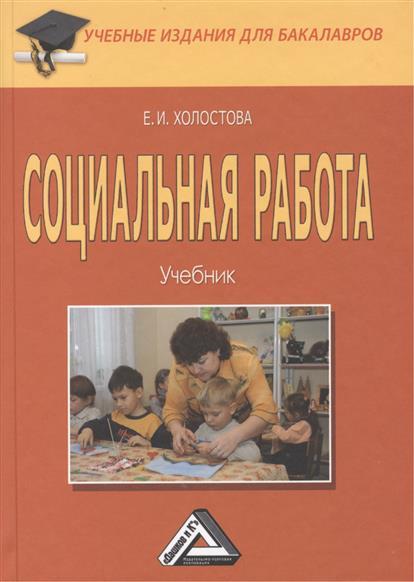 Холостова Е. Социальная работа. Учебник