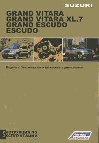 цена на Suzuki Grand Vitara / Escudo Инструкция по эксплуатации