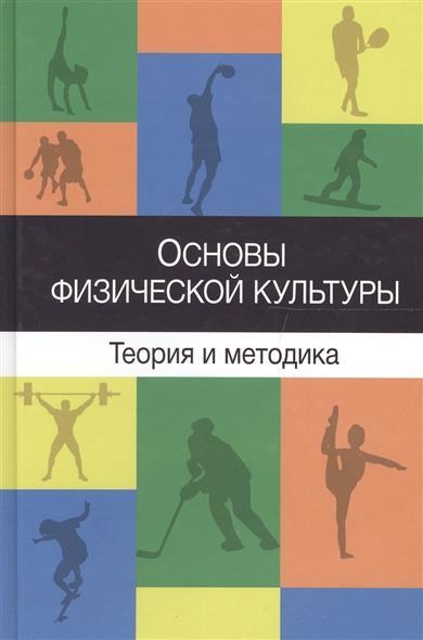 Основы физической культуры. Теория и методика. Курс лекций