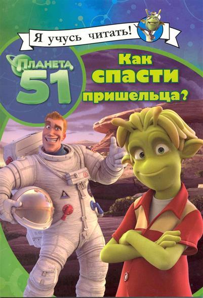 Планета 51 Как спасти пришельца