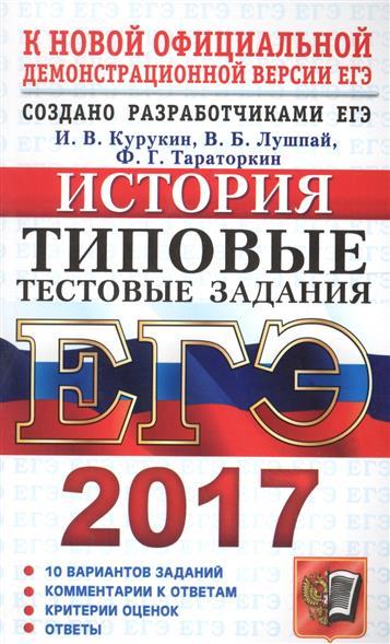 Курукин И., Лушпай В., Тараторкин Ф. ЕГЭ 2017. История. Типовые тестовые задания. 10 вариантов
