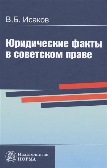 Юридические факты в советском праве. Репринтное воспроизведение издания 1984 года