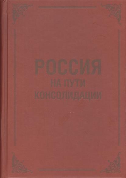 Гусейнов А., Смирнов А., Николаичев Б. (ред.) Россия на пути консолидации