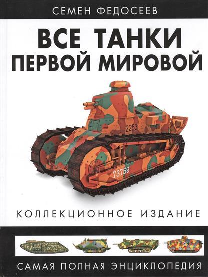 Все танки Первой Мировой. Самая полная энциклопедия. Коллекционное издание