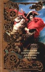 Мудрые мысли на все времена Антология совр. афоризма 19-20вв.