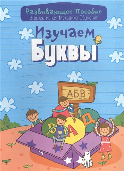 Андреева И. (сост.) Изучаем буквы