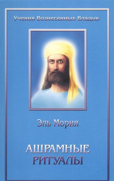 Ашрамные ритуалы Вознесенного Владыки Эль Мории для членов всемирного Ашрама Владыки