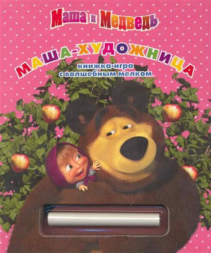 Маша и Медведь Маша-художница