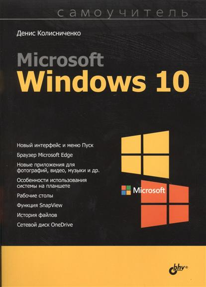 Колисниченко Д. Microsoft Windows 10. Самоучитель колисниченко д microsoft windows 10 первое знакомство