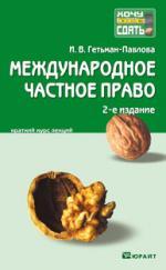 Гетьман-Павлова И. Международное частное право гетьман павлова и международное право учебное пособие для прикладного бакалавриата 3 е издание переработанное и дополненное