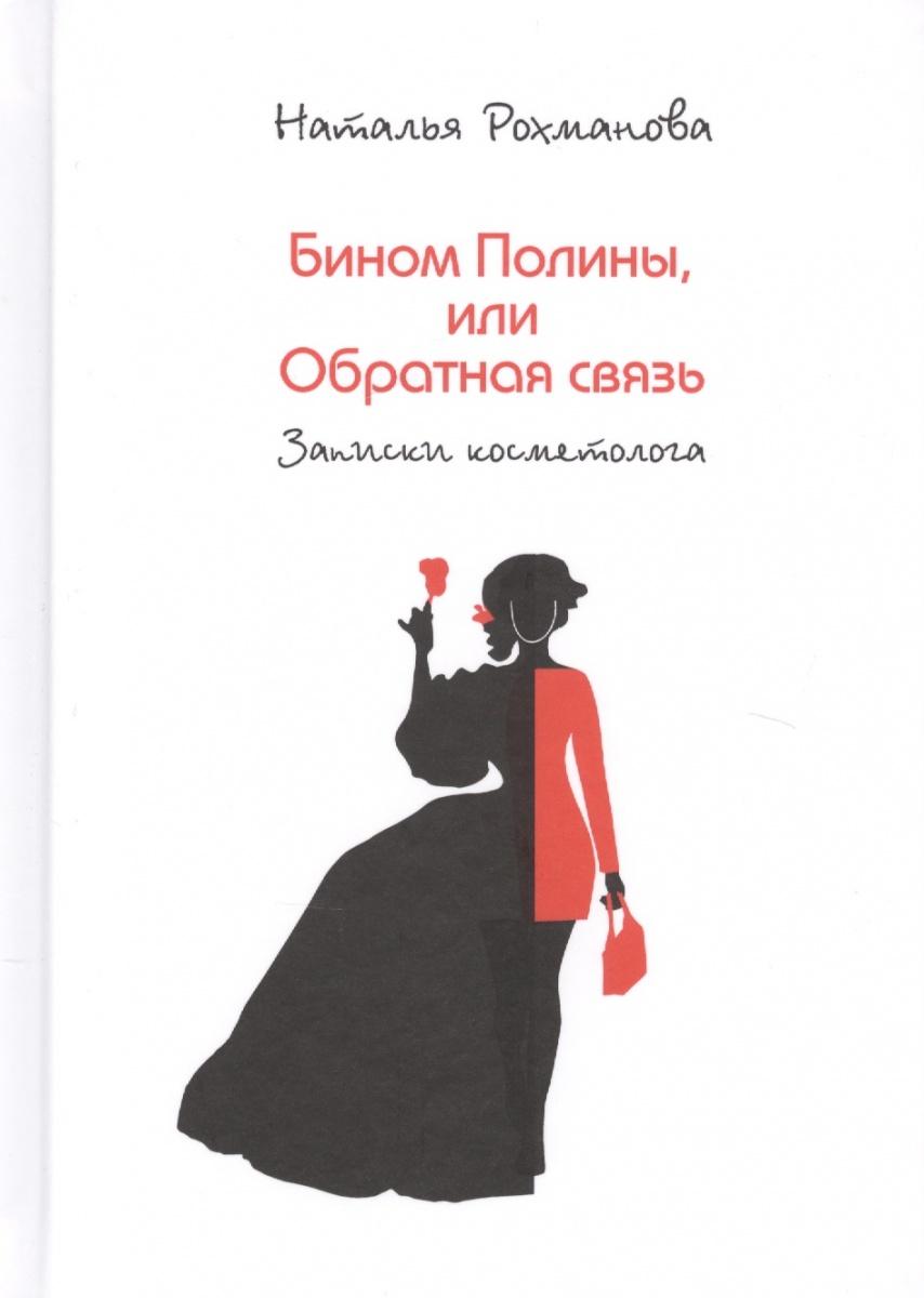 Рохманова Н. Бином Полины, или Обратная связь (записки косметолога)