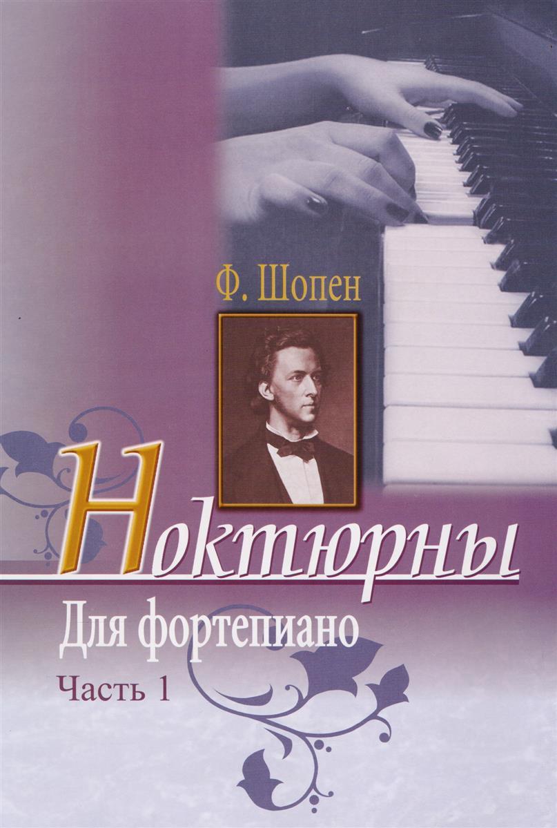 Шопен Ф. Ноктюрны для фортепиано. Часть 1 яков гельфанд ф шопен 24 прелюдии для фортепиано
