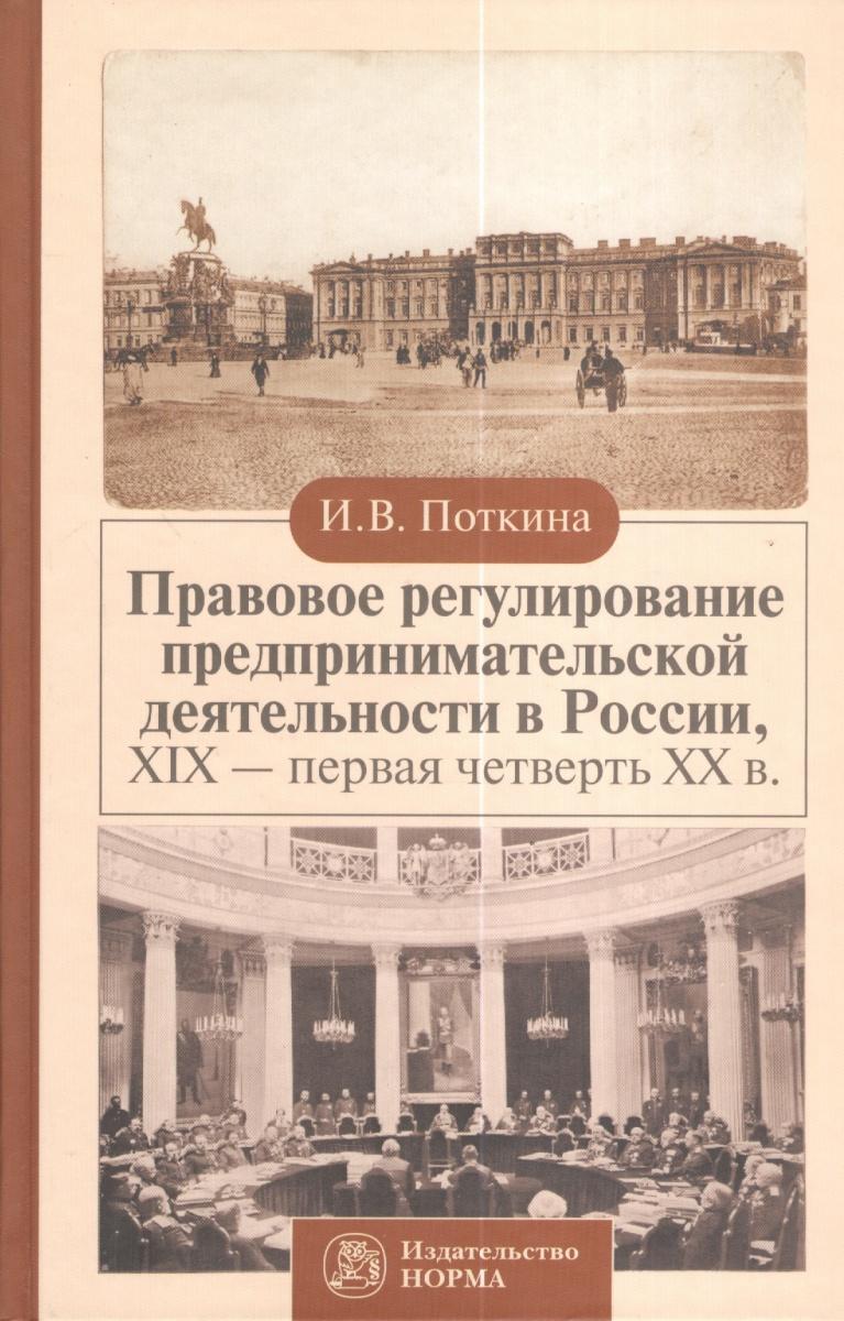 Поткина И. Правовое регулирование предпринимательской деятельности в России ХIХ - первая четверть ХХ в.