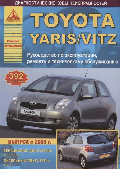 Toyota Yaris Выпуск с 2005 с бензиновыми и дизельными двигателями. Руководство по ремонту. ТО