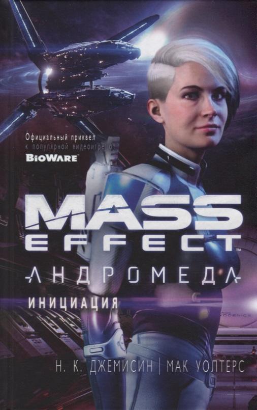 Джемисин Н., Уолтерс М. Mass Effect. Андромеда. Инициация