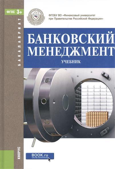 Банковский менеджмент Учебник