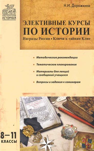 Элективные курсы по истории 8-11 кл.