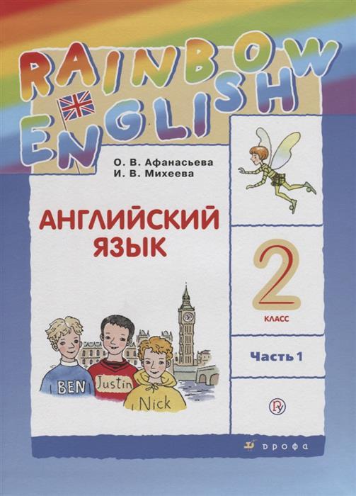 Афанасьева О., Михеева И. Английский язык Rainbow English. 2 класс. В двух частях. Часть 1. Учебник цена 2017