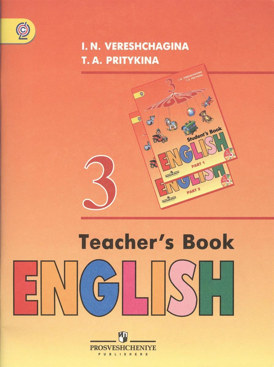 Английский язык. 3 класс. Книга для учителя. Пособие для общеобразовательных учреждений и школ с углубленным изучением английского языка