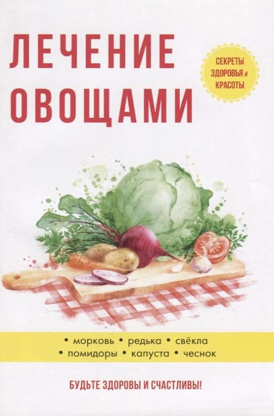Савельева Ю. Лечение овощами трусы женские skiny цвет фуксия 082812 размер 48