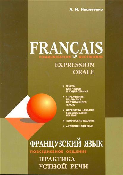 Французский язык Повседневное общение Практика устной речи