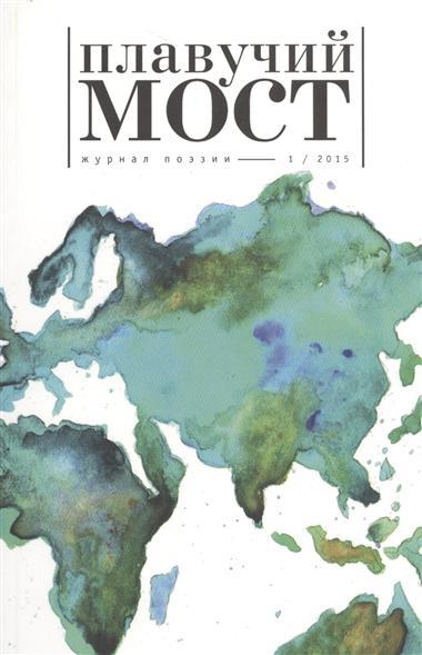 Плавучий мост. Журнал поэзии 1/2015