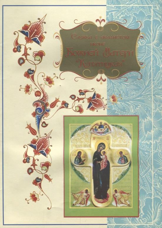 Служба с акафистом иконе Божией Матери