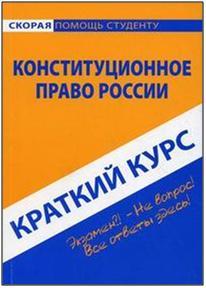 Краткий курс по конституц. праву России