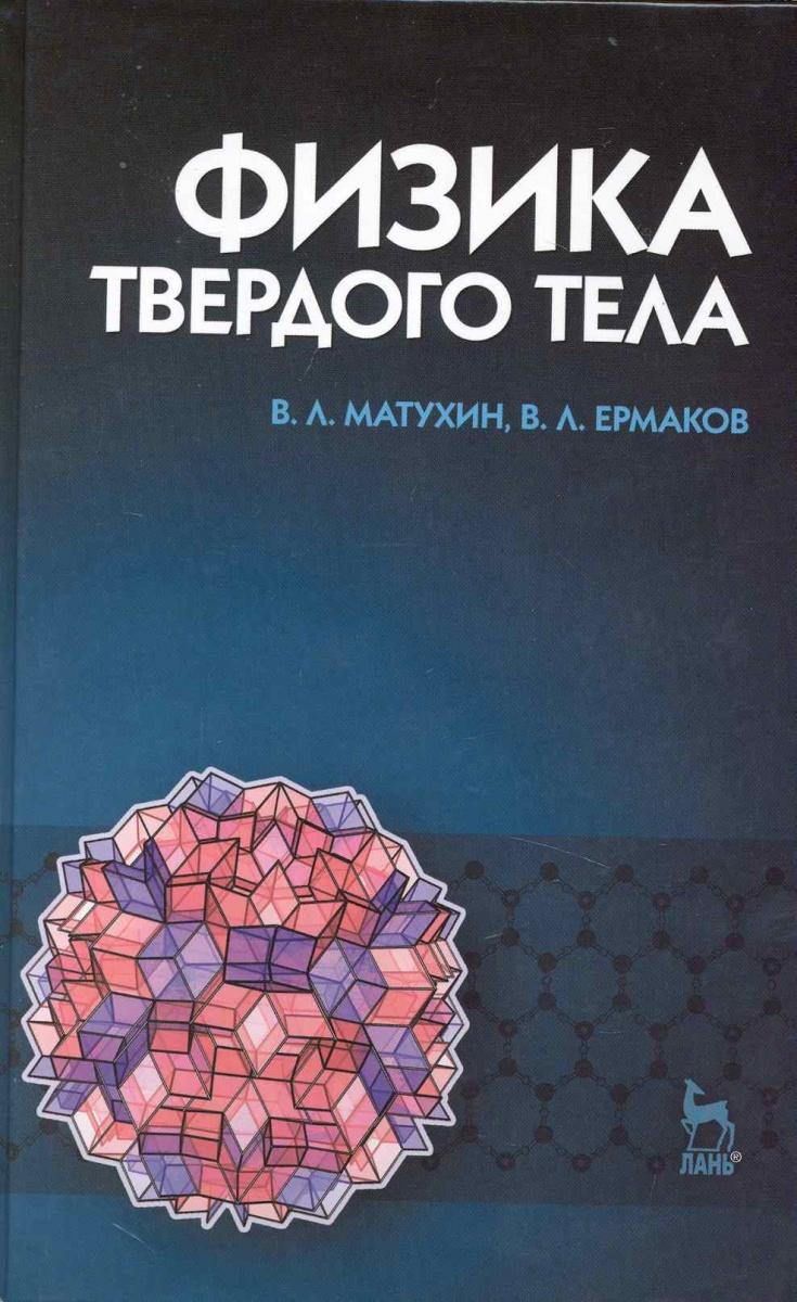 Матухин В., Ермаков В. Физика твердого тела Учеб. пос. цена