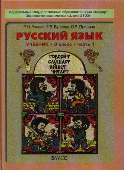 учебник русского языка 2 класс бунеев