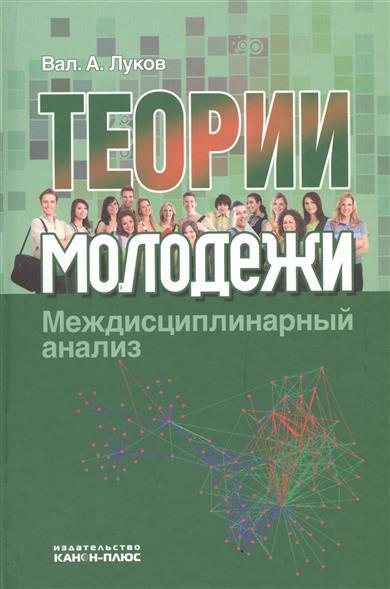 Теория молодежи. Междисциплинарный анализ