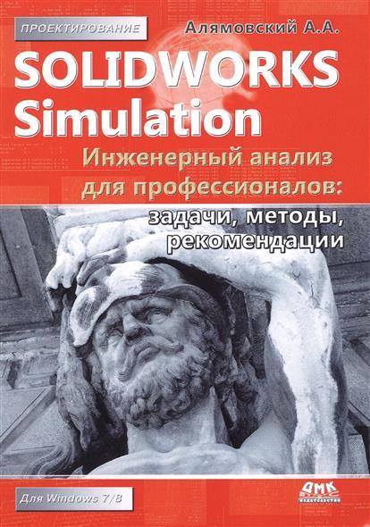 Алямовский А. SolidWorks Simulation. Инженерный анализ для профессионалов: задачи, методы, рекомендации ISBN: 9785970601402 solidworks 2012机械设计入门与实战