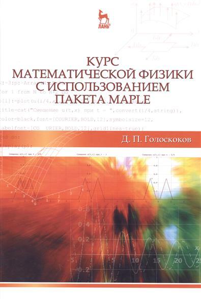 Голоскоков Д. Курс математической физики с использованием пакета Maple. Учебное пособие артур конан дойл the hound of the baskervilles