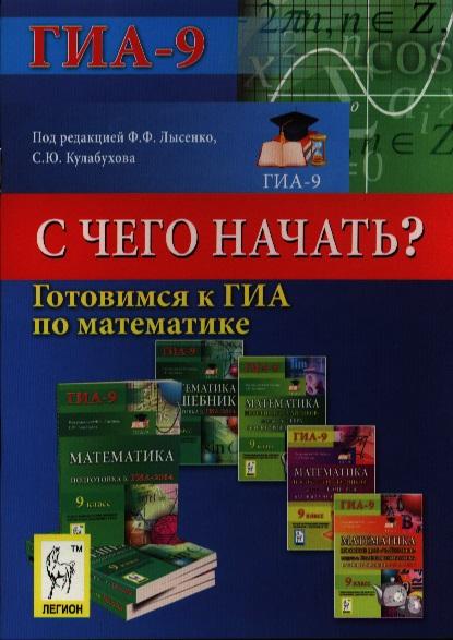 """Готовимся к ГИА по математике. С чего начать? Учебно-методическое пособие. Учебно-методический комплекс """"Математика. Подготовка к ГИА"""""""