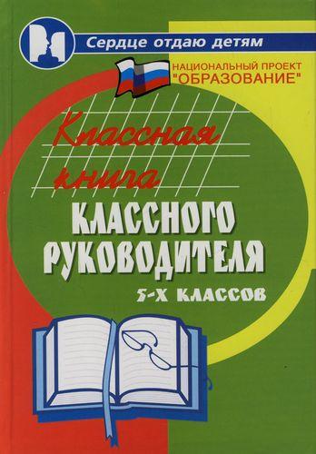 Классная книга классного руководителя 5-х кл.