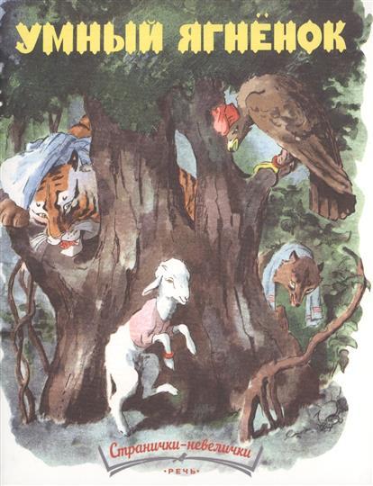 Умный ягненок. Индийская сказка