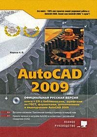 Жарков Н. AutoCAD 2009 ISBN: 9785943875823
