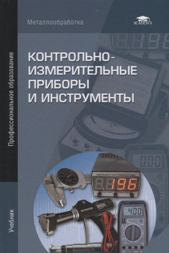 Зайцев С., Грибанов Д., Толстов А. и др. Контрольно-измерительные приборы и инструменты. Учебник