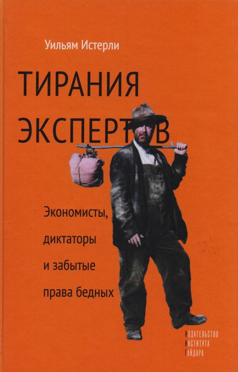 Тирания экспертов. Экономисты, диктаторы и забытые права бедных