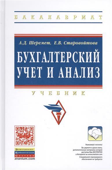 Шеремет А., Старовойтова Е. Бухгалтерский учет и анализ. Учебник. Второе издание, исправленное и дополненное