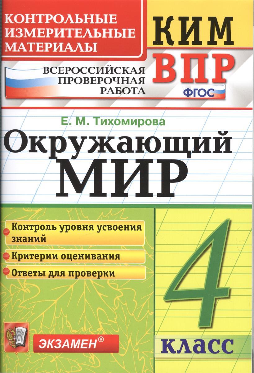 Тихомирова Е. Окружающий мир. 4 класс