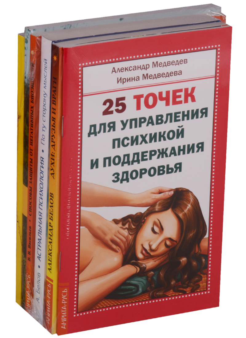 Психоэнергетика (Комплект из 6 книг) боевой флот комплект из 6 книг
