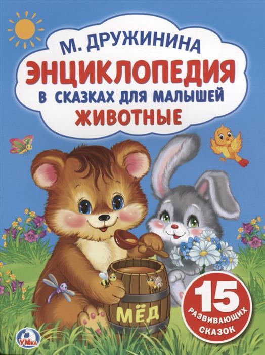 Дружинина М. Энциклопедия в сказках для малышей. Животные дружинина м мы идем в зоопарк