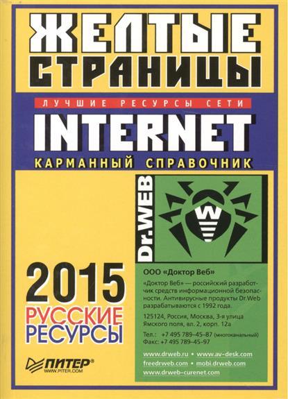 Желтые страницы Internet 2015. Русские ресурсы (карманный справочник)