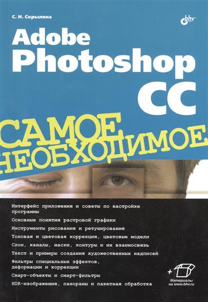Adobe Photoshop СС. Самое необходимое