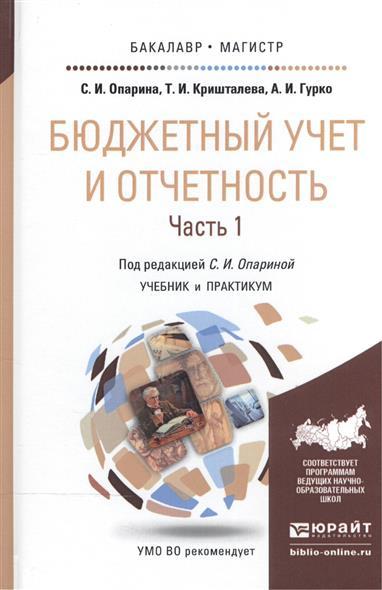 Бюджетный учет и отчетность. Учебник и практикум. В 2-х частях. Часть 1