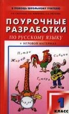 ПШУ 1 кл Русский язык