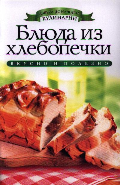 Зайцева И. Блюда из хлебопечки